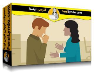 لیندا _ آموزش هدایت کارکنان در وضعیتهای دشوار (با زیرنویس فارسی AI)