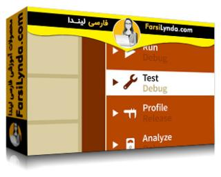 لیندا _ آموزش ابزارهای توسعه Xcode در iOS (با زیرنویس فارسی AI)