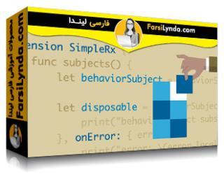 لیندا _ آموزش RxSwift: الگوهای طراحی برای توسعه دهندگان iOS (با زیرنویس)