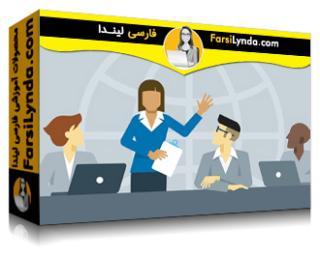 لیندا _ آموزش مدیریت یک تیم متفاوت (با زیرنویس)