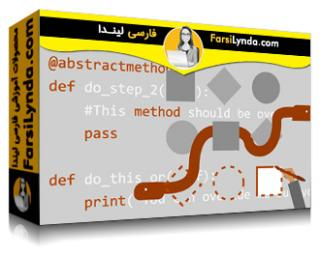 لیندا _ آموزش پایتون: الگوهای طراحی پیشرفته (با زیرنویس فارسی AI)