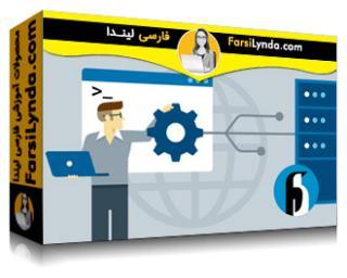 لیندا _ آموزش گواهینامه مبانی لینوکس : پیکربندی سرویس (اوبونتو) (با زیرنویس)
