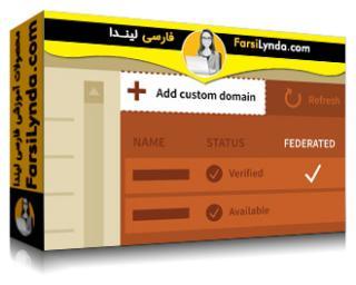 لیندا _ آموزش ویندوز سرور 2016 : سرویس های Active Directory Federation (با زیرنویس)