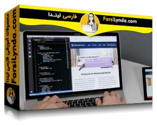 لیندا _ آموزش مبانی برنامه نویسی وب (با زیرنویس فارسی AI)