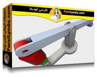 لیندا _ آموزش گواهینامه : SOLIDWORKS Professional تایید شده (با زیرنویس)