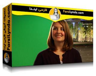 لیندا _ آموزش کار با ادوب Green-Screen (با زیرنویس)