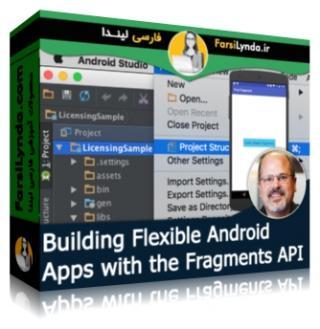لیندا _ آموزش ساخت برنامه های انعطاف پذیر اندروید با API Fragments  (با زیرنویس)