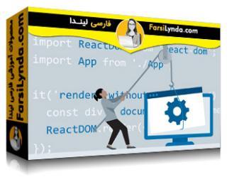 لیندا _ آموزش React : کار با API ها (با زیرنویس فارسی AI)