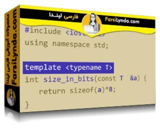 لیندا _ آموزش کتابخانه استاندارد الگوها در سی پلاس پلاس (با زیرنویس فارسی AI)