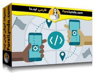 لیندا _ آموزش توسعه برنامه های iOS : بین المللی سازی و محلی سازی (با زیرنویس فارسی AI)
