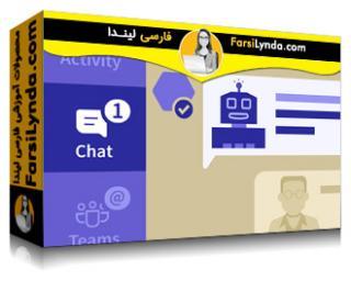 لیندا _ آموزش توسعه Teams Bot مایکروسافت (با زیرنویس)