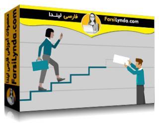 لیندا _ آموزش بهبود عملکرد کارکنان (با زیرنویس فارسی AI)