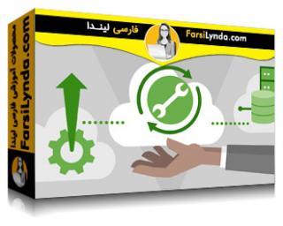 لیندا _ آموزش توسعه Azure بخش 1 : گسترش زیرساختها و حاکمیت  (با زیرنویس)