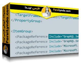 لیندا _ آموزش توسعه API در دات نت با GraphQL (با زیرنویس فارسی AI)