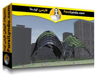 لیندا _ آموزش پلاگین Grasshopper برای راینو : نمونه سازی معماری (با زیرنویس)
