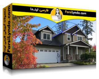 لیندا _ آموزش مدل سازی نمای ساختمان با عکسها در اسکچ آپ (با زیرنویس)