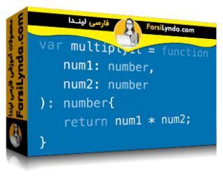 لیندا _ آموزش Typescript برای برنامه نویسان سی شارپ (با زیرنویس)