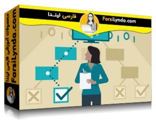 لیندا _ آموزش مبانی هوش مصنوعی : یادگیری ماشین (با زیرنویس فارسی AI)