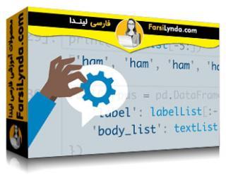 لیندا _ آموزش NLP با پایتون برای یادگیری ماشین (با زیرنویس)
