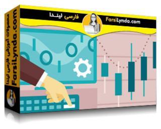 لیندا _ آموزش تجارت الگوریتمی و بازار سهام (با زیرنویس)