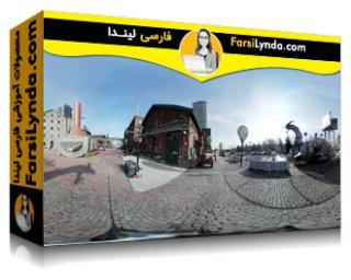لیندا _ آموزش ساخت ویدیوهای 360 و ارسال آنها (با زیرنویس فارسی AI)
