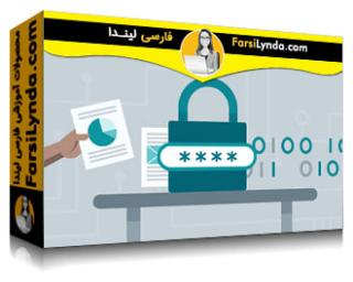 لیندا _ آموزش کسب گواهی SSCP بخش 5 : رمزنگاری (با زیرنویس)