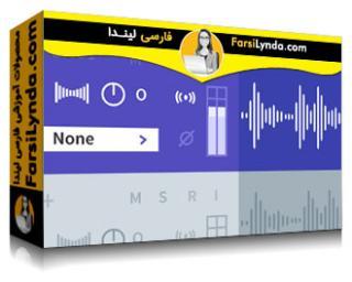 لیندا _ آموزش ادوب Audition : میکس موسیقی و دیالوگ (با زیرنویس)