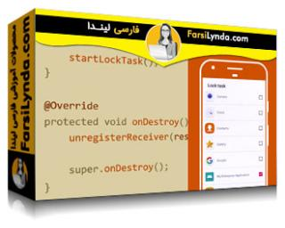 لیندا _ آموزش توسعه برنامه های اندروید: ادغام سازمانی (با زیرنویس فارسی AI)