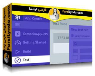 لیندا _ آموزش App Center ویژوال استودیو برای توسعه دهندگان (با زیرنویس)