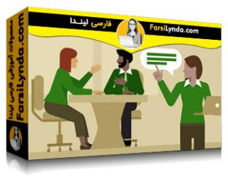 لیندا _ آموزش مهارت های تسهیل برای مدیران و رهبران (با زیرنویس)