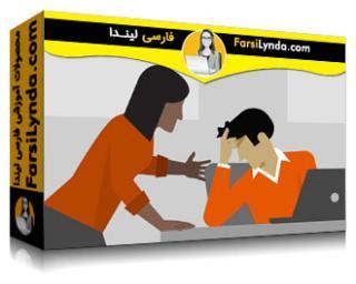 لیندا _ آموزش مدیریت استرس برای تغییر مثبت (با زیرنویس)