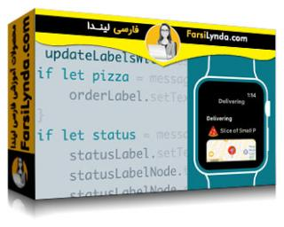 لیندا _ آموزش توسعه برنامه های Apple watchOS : برنامه های پیشرفته (با زیرنویس)