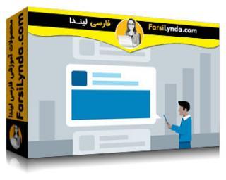 لیندا _ آموزش بازاریابی توییتر: تبلیغات (با زیرنویس فارسی AI)