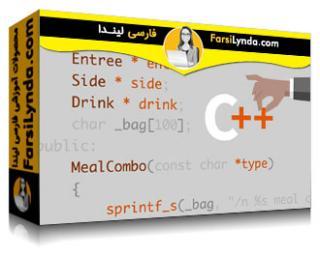 لیندا _ آموزش الگوهای طراحی در سی پلاس پلاس : Creational (با زیرنویس فارسی AI)