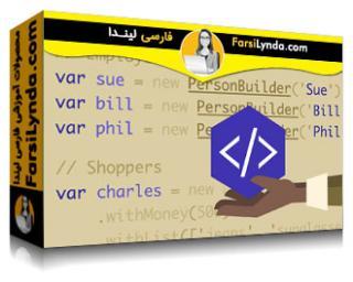 لیندا _ آموزش Node.js : الگوهای طراحی (با زیرنویس)