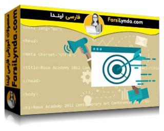لیندا _ آموزش HTML عملی برای پروژه های بازاریابی (با زیرنویس)