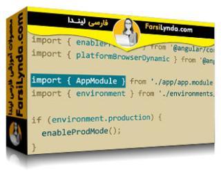 لیندا _ آموزش انگولار : نگهداری برنامه ها (با زیرنویس)