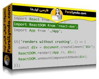 لیندا _ آموزش React : مدیریت تعاملات پیچیده (با زیرنویس فارسی AI)