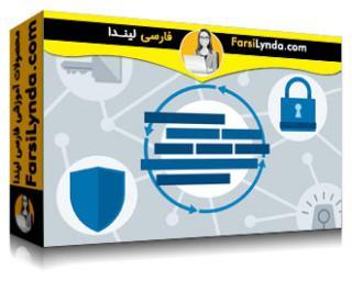 لیندا _ آموزش تست امنیتی نرم افزار (با زیرنویس)