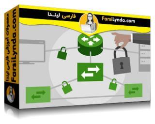 لیندا _ آموزش گواهینامه (CCNA Security (210-260 بخش 4: مسیریابی امن و سوئیچینگ (با زیرنویس فارسی AI)