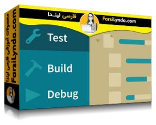 لیندا _ آموزش توسعه برنامه های iOS : توسعه مبتنی بر تست (با زیرنویس فارسی AI)