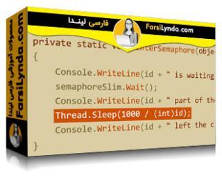 لیندا _ آموزش برنامه نویسی Multithreaded در سی شارپ (با زیرنویس)