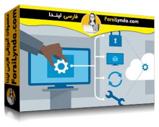 لیندا _ آموزش جامع ویندوز 10 برای پیشتازان فناوری اطلاعات (با زیرنویس فارسی AI)