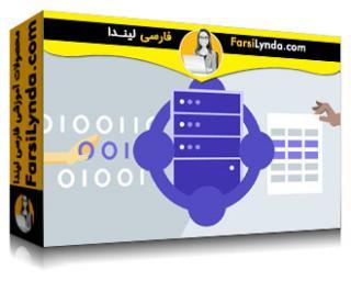 لیندا _ آموزش شیرپوینت برای سازمان : مدیریت داده (با زیرنویس فارسی AI)