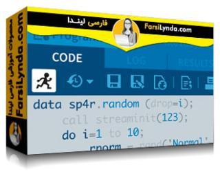 لیندا _ آموزش برنامه نویسی SAS برای کاربران R ، بخش 2 (با زیرنویس)