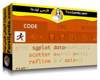 لیندا _ آموزش پیشرفته برنامه نویسی SAS برای کاربران R ، بخش 1 (با زیرنویس)