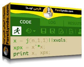 لیندا _ آموزش پیشرفته برنامه نویسی SAS برای کاربران R ، بخش 2 (با زیرنویس)