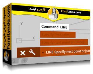 لیندا _ آموزش اتوکد : استفاده از خط فرمان (با زیرنویس)