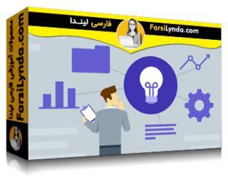 لیندا _ آموزش مبانی مدیریت و توسعه محصولات (با زیرنویس)