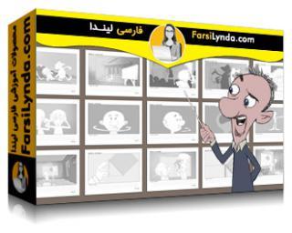 لیندا _ آموزش مبانی انیمیشن: اصول (با زیرنویس فارسی AI)